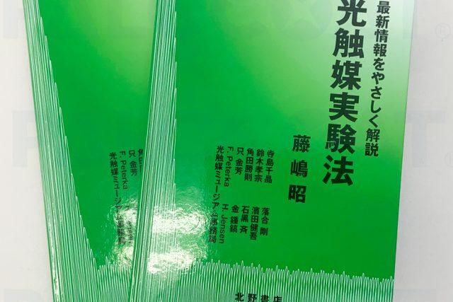 photocatalyst latest test method book