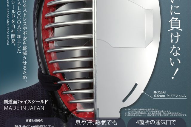 Photocatalysis PALCCOAT coating Face shield for KENDO