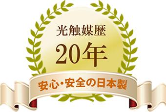 光触媒歴20年画像