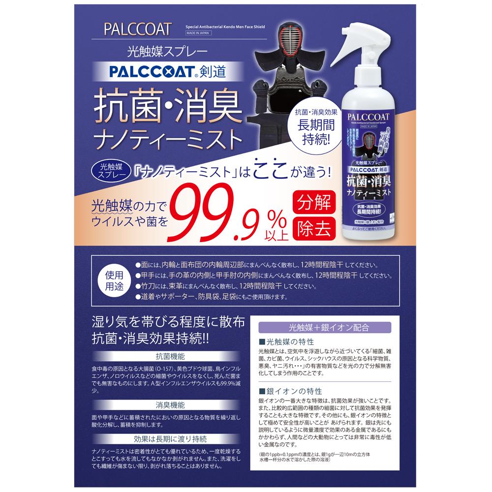 PALCCOAT 光触媒スプレー 剣道 ナノティーミスト300ml説明